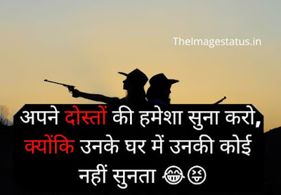 Latest Funny Friendship Status In Hindi Funny Quotes 2020 Quality Education 128 heart touching msg for friends. funny friendship status in hindi funny