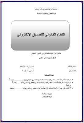 مذكرة ماستر : النظام القانوني للتصديق الالكتروني PDF