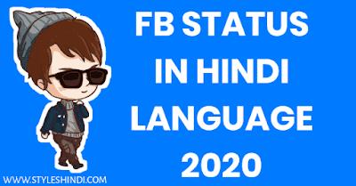 fb-status-in-hindi-language