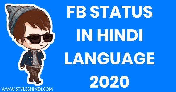 25+ Best Fb Status in Hindi Language | Status For Facebook