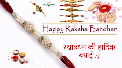 raksha bandhan shayari, raksha bandhan, rakhi shayari, raksha bandhan wishes, रक्षा बंधन शायरी, happy raksha bandhan, rakhi, रक्षा बंधन, nvh films, raksha bandhan video, raksha bandhan status, raksha bandhan wishes video, rakhi shayari video, happy raksha bandhan video, raksha bandhan special, raksha bandhan 2019, raksha bandhan shayari hindi, nvh films motivation, भाई बहन की शायरी, raksha bandhan greetings, raksha bandhan 2018, aksha bandhan shayari 2018, rakhi 2018, happy rakhi 2018, happy raksha bandhan 2018, राखी शायरी, rakha bandhan wishes vedio, raksha bandhan festival, raksha bandhan hd video, रक्षाबंधन कविता, रक्षाबंधन सुविचा, raksha bandhan poem, raksha bandhan kavita, brother sister shayari, bhai bahan shayari, happy raksha bandhan bhai, hindi shayari, raksha bandhan wishes for sister, hindi poem, rakhi shero shayari