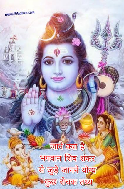 जाने क्या है भगवान् शिव शंकर से जुड़े जानने योग्य कुछ रोचक तथ्य