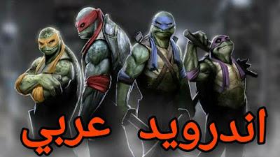 لعبة سلاحف النينجا في سن المراهقة أساطير Ninja Turtles: Legends مهكره للاندرويد 2020