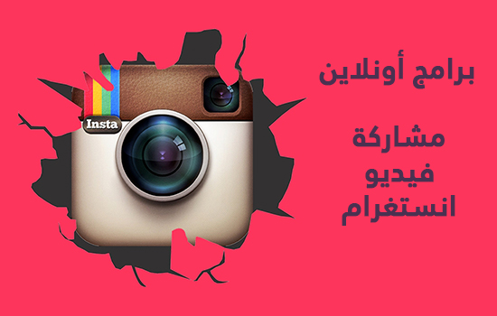 مشاركة فيديو انستغرام