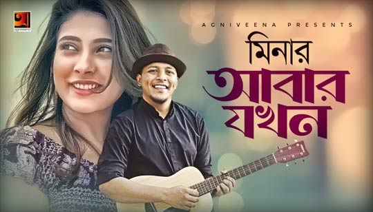 Abar Jokhon by Minar Rahman And Tahsan