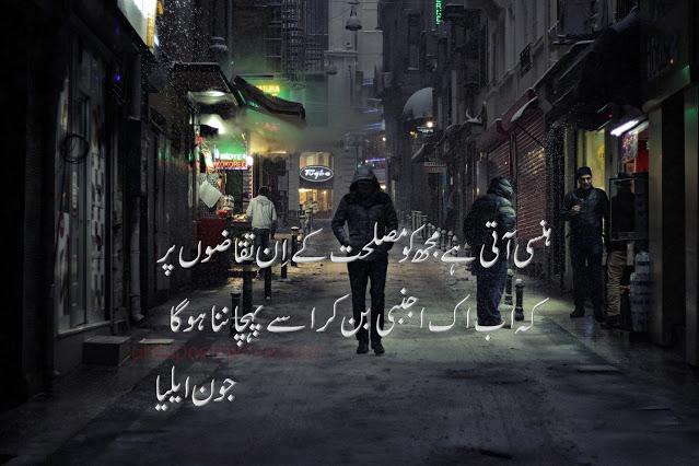 urdu poetry jaun elia