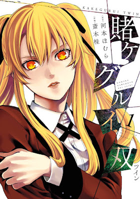 賭ケグルイ双 第01巻 [Kakegurui Futago vol 01] rar free download updated daily