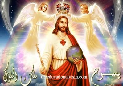 يسوع ملك الأمم
