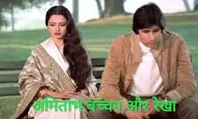 अमिताभ बच्चन और रेखा amitabh bachchan and Rekha