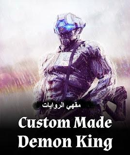 رواية Custom Made Demon King مترجمة
