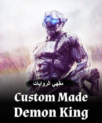 نظام الشيطان الملك المخصص