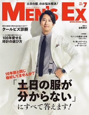 MEN'S EX (メンズ・イーエックス) 2017年07月号 raw zip dl
