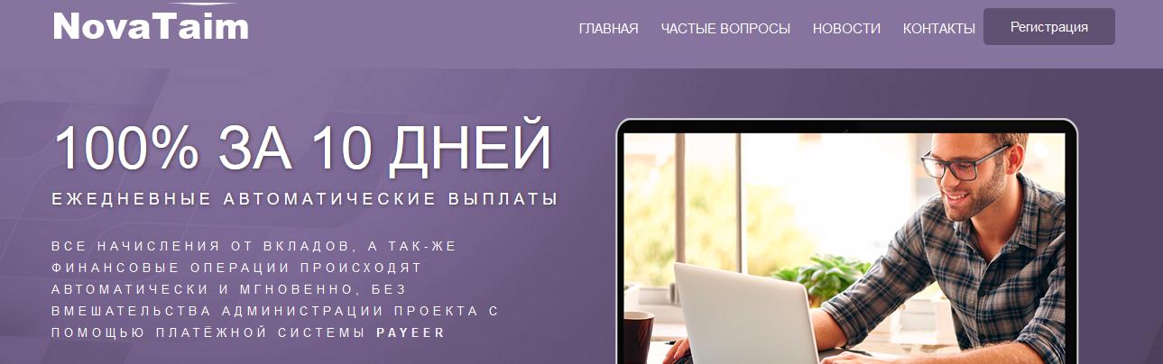 Мошеннический сайт novataim.com – Отзывы, развод, платит или лохотрон?