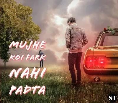 25+ कोई फर्क नहीं पड़ता शायरी [2020] - mujhe koi fark nahi padta status