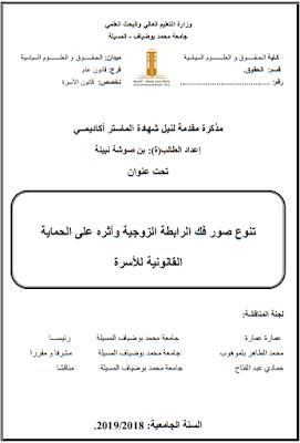مذكرة ماستر: تنوع صور فك الرابطة الزوجية وأثره على الحماية القانونية للأسرة PDF