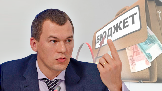 ВРИО губернатора Хабаровского края Дегтярев объяснил: «нет никаких народных денег»