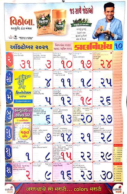 Kalnirnay Gujarati Calendar October 2021