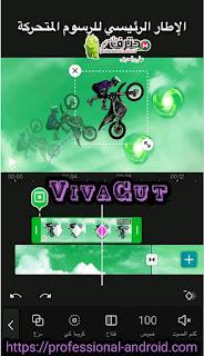 تطبيق فيفا كت Viva Cut أحدث إصدار للأندرويد.