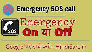 Emergency SOS setting