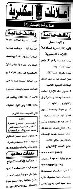 الاعلان الرسمى لوظائف الهيئة المصرية لسلامة الملاحة البحرية منشور بجريدة الاهرام ... للتقديم هنا