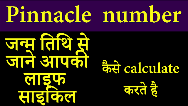 what is Pinnacle number | How to calculate | hindi | numerology