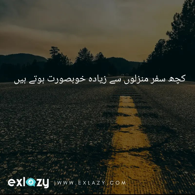 Urdu status & quotes about life
