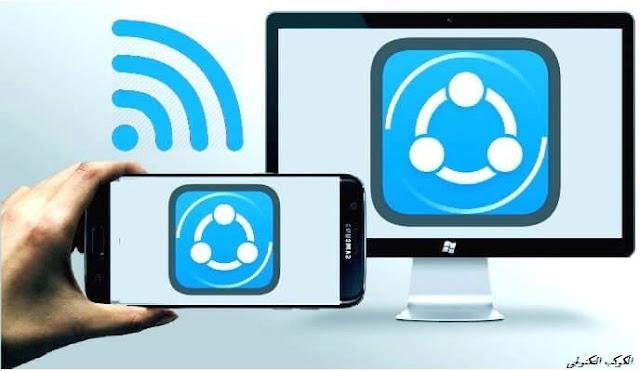 تحميل برنامج Shareit للكومبيوتر وطريقة استخدامة . Share it for pc  2020