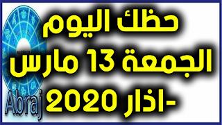 حظك اليوم الجمعة 13 مارس-اذار 2020