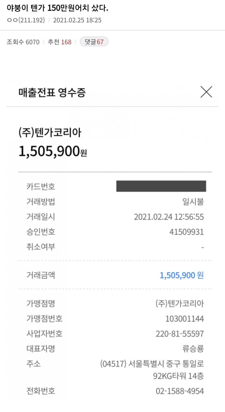 텐가 150만원 어치 샀다
