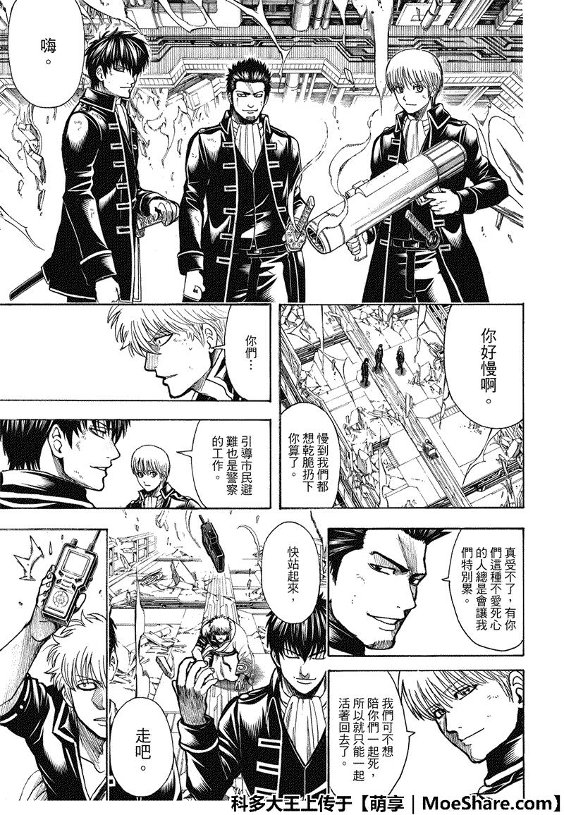 銀魂: 704话 - 第13页