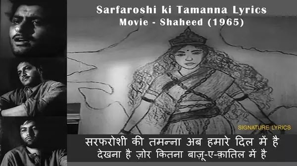 Sarfaroshi Ki Tamanna Lyrics - Ram Prasad Bismil - Shaheed (1965 film)