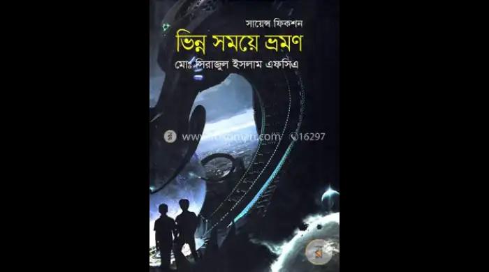 Bhinno Somoye Bhromon pdf