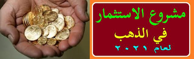 """""""الاستثمار في الذهب2021"""" """"الاستثمار في الذهب2021"""" """"الاستثمار في الذهب البنك الأهلي2021"""" """"الاستثمار في الذهب مصر"""" """"الاستثمار في الذهب المستعمل"""" """"الاستثمار في الذهب للمبتدئين"""" """"الاستثمار في الذهب 2021"""" """"الاستثمار في الذهب الان"""" """"الاستثمار في الذهب اليوم"""" """"الاستثمار في الذهب ام العقارات"""" """"الاستثمار في الذهب الراجحي"""" """"الاستثمار في الذهب الجزائر"""" """"الاستثمار في الذهب المغرب"""" """"الاستثمار في الذهب والعقارات"""" """"الاستثمار فى الذهب"""" """"الاستثمار في شراء الذهب"""" """"الاستثمار في الذهب pdf"""" """"الاستثمار فى الجنيه الذهب"""" """"الاستثمار في الذهب عن طريق البنوك"""" """"استثمار الذهب في البنوك"""" """"استثمار الذهب في مصر"""" """"الاستثمار في الذهب في مص2021ر"""" """"الذهب استثمار"""" """"الاستثمار فى الذهب فى مصر2021"""" """"تجارة الذهب المستعمل"""" """"دليل الاستثمار في الذهب للمبتدئين"""" """"افضل استثمار في الذهب"""" """"كيفيه الاستثمار في الذهب"""" """"ايهما افضل الاستثمار في الذهب ام الاراضي"""" """"الاستثمار فى الذهب ام الدولار"""" """"الاستثمار فى الذهب 2021"""" """"الاستثمار فى الذهب2021"""" """"الاستثمار فى الجنيهات الذهب2021"""" """"الاستثمار فى سبائك الذهب2021"""" """"حكم الاستثمار فى الذهب"""" """"صناديق الاستثمار فى الذهب2021"""""""