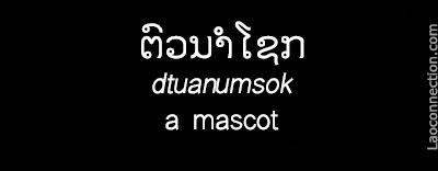 Lao word of the day:  a mascot - written in Lao and English