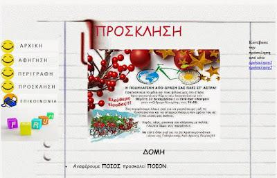 http://micro-kosmos.uoa.gr/gr/magazine/ergasies_foititon/ettap/2012-13/write/PROSKLHSH.htm
