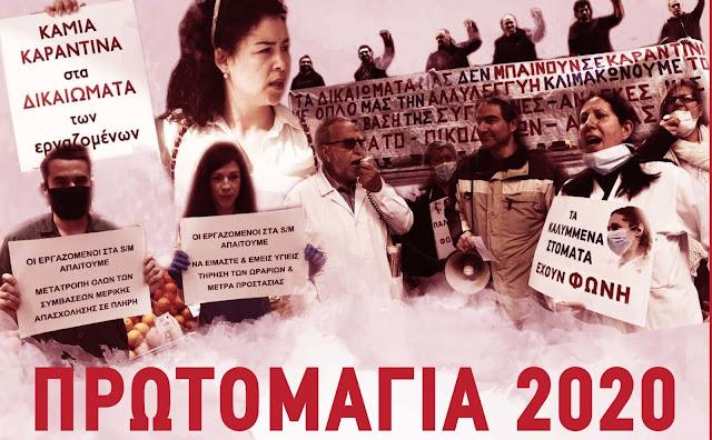 Το ΠΑΜΕ Αργολίδας για την 1η Μάη: Ο ορατός εχθρός είναι ο καπιταλισμός - Δεν θα πληρώσει ξανά ο λαός