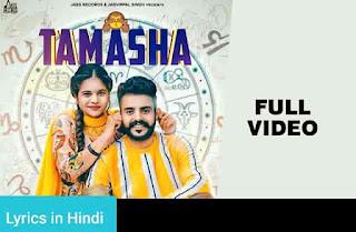 तमाशा Tamasha Lyrics in Hindi | Ratti