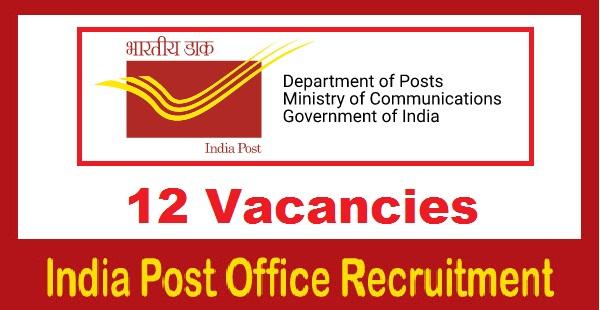 India Post Recruitment 2020:
