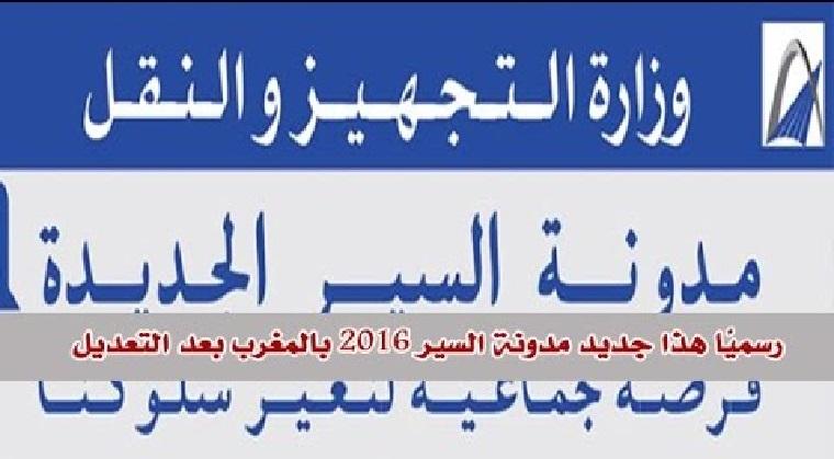 حمل مجانا pdf : مدونة السير المغربية الجديدة - وفق آخر التعديلات