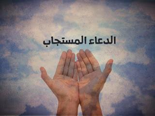 الدعاء المستجاب الذي نزل به جبريل عليه السلام