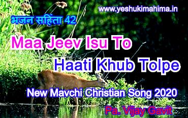 Maa Jeev Isu To Haati Khub Tolpe, मा जीव ईसु तो, हाटी खूब तोलपे, new mavchi christian song lyrics 2020