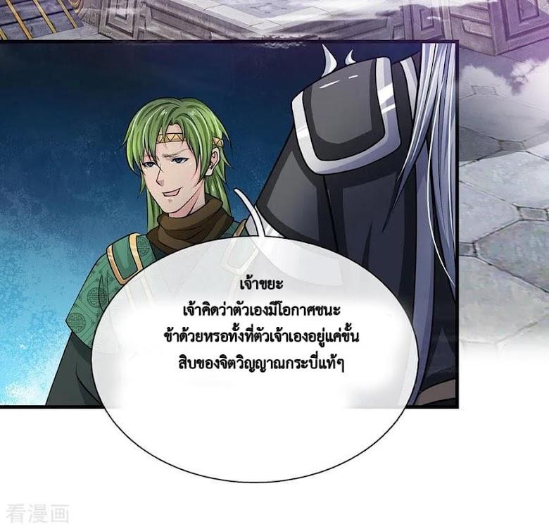 Shula Sword - หน้า 3
