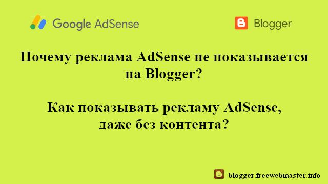 Почему реклама AdSense не показывается на Blogger?