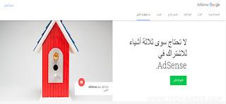 الربح من ادسنس واهم شروط قبول المدونة فى جوجل ادسنس 2019
