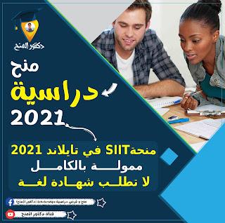 منحة SIIT 2021 في تايلاند 2021| ممولة بالكامل