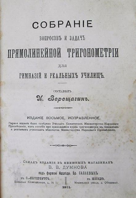 Собрание вопросов и задач прямолинейной тригонометрии для гимназий и реальных училищ.  1911 г.
