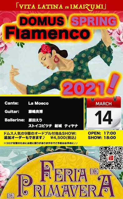 DOMUS SPRING Flamenco 2021