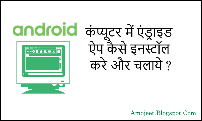 computer-me-android-app-kaise-chalaye-install-kare