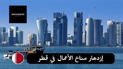 رغم الحصار ,21 ألف شركة جديدة تأسست في قطر سنة 2018