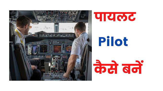 पायलट कैसे बनें ? ( Pilot kaise bane ?)